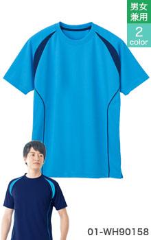 半袖Tシャツ 男女兼用(01-WH90158)