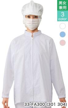 白衣(長袖コート) 33-FA300 (301 304)