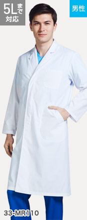 大きいサイズの男子シングル診察衣