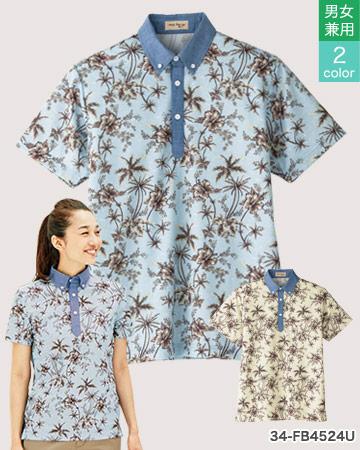 アロハプリントポロシャツ[男女兼用] FB4524U