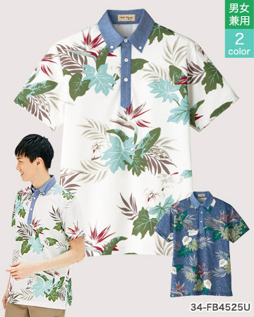 アロハプリントポロシャツ[男女兼用] FB4525U