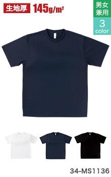 ドライTシャツ(34-MS1136)
