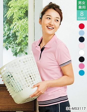 ポロシャツ[男女兼用] MS3117