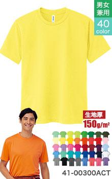 ドライTシャツ 男女兼用(41-00300ACT)