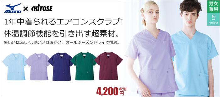ミズノ(Mizuno)の男女兼用スクラブ白衣