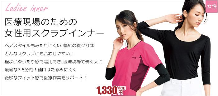 フォークの女性用スクラブインナー。フィット感がある7.5分袖が人気