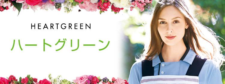 heartgreen ハートグリーンの介護ユニフォーム