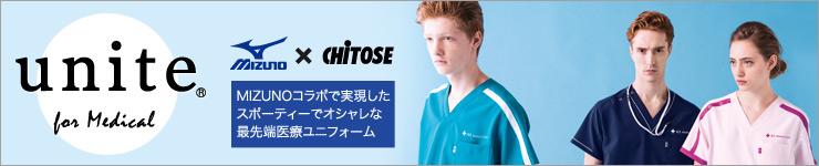 MIZUNO×チトセコラボの医療用ユニフォーム・unite特集