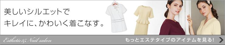 美しいシルエットのエステ用制服