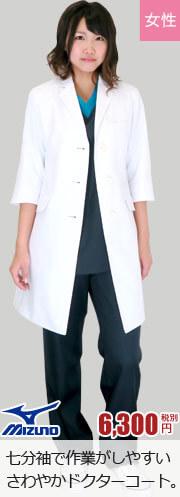 MZ0024 ミズノ(Mizuno)のレディースドクターコート 七分袖