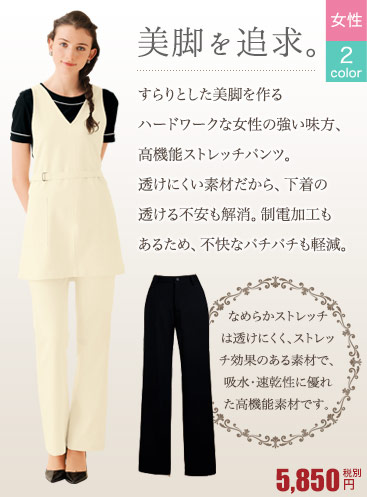 医療用ズボンとしても使える美脚シルエットのシロタのレディースパンツ