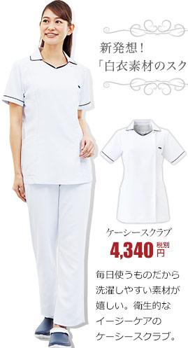 作業療法士用の白衣素材のスクラブ
