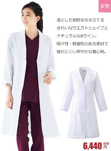 Wacoal女性用ドクターウェア