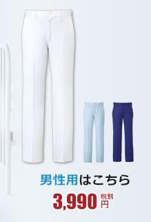 MIZUNOのメンズパンツ