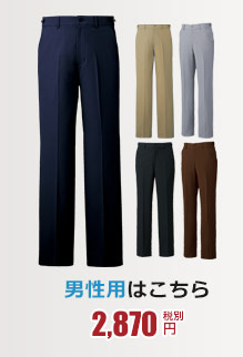 MZ0088 男性用パンツ