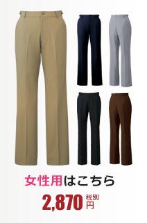 MZ0087 女性用パンツ