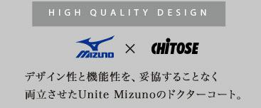 Unite Mizunoのドクターコート