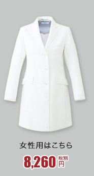 女性医師のドクターコート