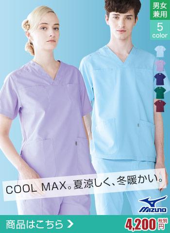 夏涼しく、冬暖かな医療白衣
