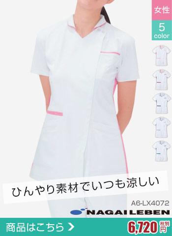 ひんやり素材で涼しい白衣