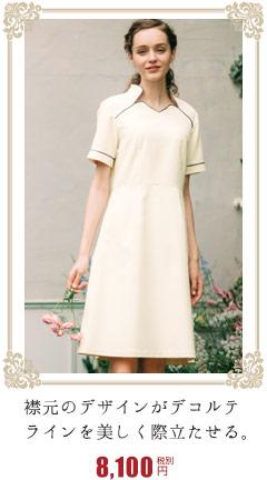 襟元のデザインがデコルテ ラインを美しくみせるワンピース