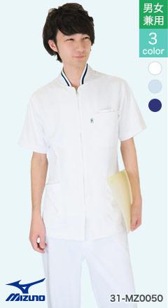 ミズノ(Mizuno)のスポーティーな吸汗速乾ケーシー白衣