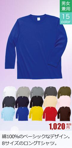 綿100%のスクラブの下に着れるロングTシャツ