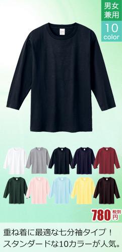 重ね着に人気の七分袖Tシャツ