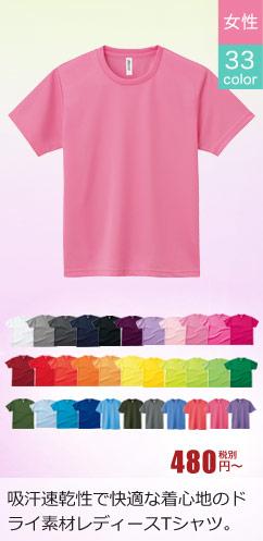 吸汗速乾性で快適なドライ素材のレディースTシャツ