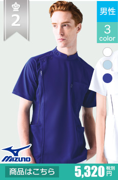 吸汗速乾でつねにドライでなめらかな着心地が嬉しい医療白衣 ケーシージャケット MIZUNO MZ0049