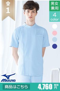 スタンダードなデザインと男女兼用で大人気!医療白衣 ケーシージャケット MIZUNO MZ0069