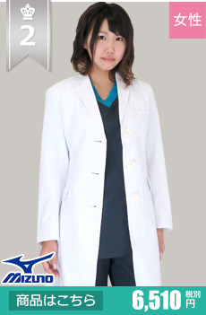 制菌・透け防止機能で常に清潔感のある着心地医療白衣コート。 女性人気ナンバー1のレディースドクターコート MIZUNO MZ0023