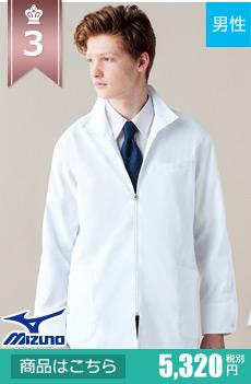 前開きジッパーでスピーディーな着脱ができる医療白衣 ハーフ丈で動きやすい!ハーフドクターコート MIZUNO MZ0056