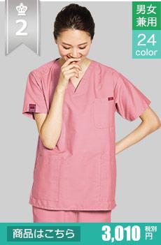 色のグローバルスタンダード「パントン」コラボ!20を超えるカラーバリエーションが嬉しい医療白衣 パントンカラースクラブ 7000SC