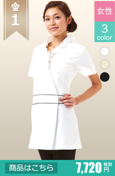 光沢のあるライン入りフリルが華やか!医療・エステ向け白衣 チュニック Calala CL0184