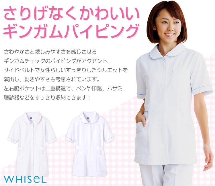 ギンガムチェックパイピングがかわいいレディースチュニック白衣 WH11101