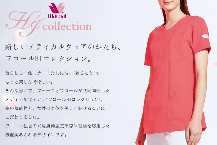 ワコールHIコレクションとフォークの共同開発により作られた女性が美しく働ける白衣