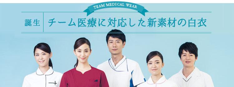 チーム医療に対応した新素材白衣
