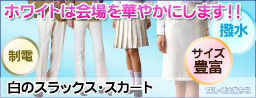 白のスラックス・スカート