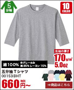 五分袖Tシャツ