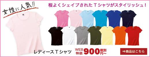レディスTシャツ