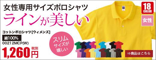 女性用ポロシャツ