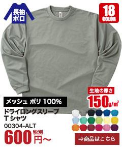 長袖ドライTシャツ