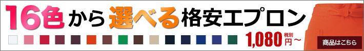 15色から選べる格安エプロン特集