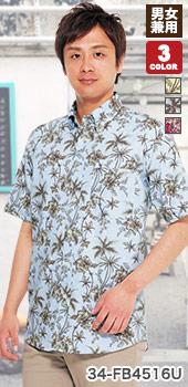 ボンマックスのアロハシャツ(34-FB4516U)