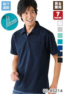 前立て部分の配色がおしゃれ!吸汗速乾で快適なポロシャツ
