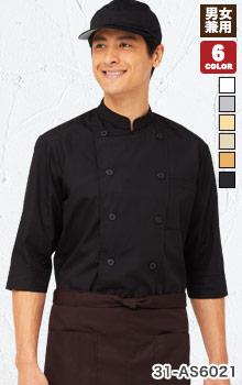 黒のコックシャツでの人気No1のポプリン素材のコックシャツ