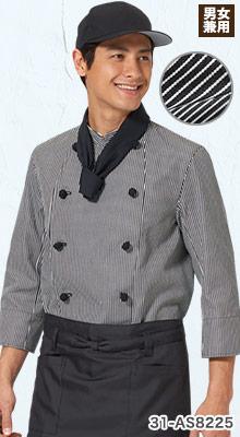 やわらかいヒッコリー素材のブラックコックコート