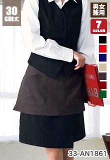 ショート丈でスカートスタイルのカフェにもぴったりのショートエプロン