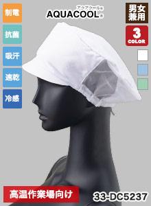 サンペックスのメッシュ帽子(33-DC5237(5238 5239))